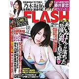 FLASH (フラッシュ) 2019年 7 9 号 [雑誌]