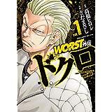 WORST外伝 ドクロ(1) (少年チャンピオン・コミックス・エクストラ)
