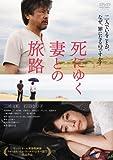 死にゆく妻との旅路[DVD]