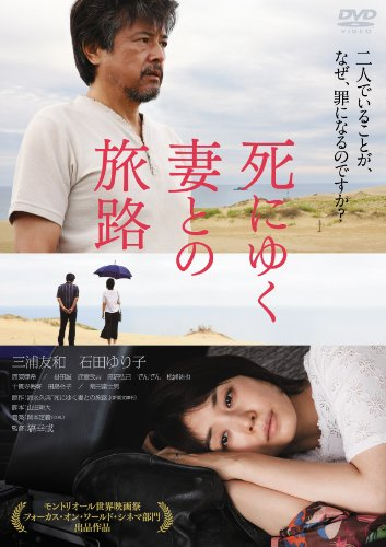 死にゆく妻との旅路 [DVD]の詳細を見る