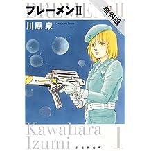 ブレーメンII【期間限定無料版】 1 (白泉社文庫)