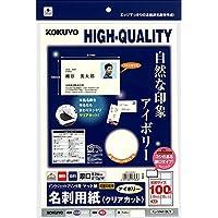 コクヨ インクジェット 名刺用紙 クリアカット 厚口 アイボリー KJ-VHA10LY