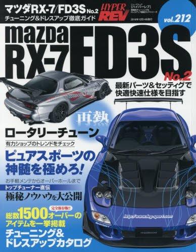 マツダ RX-7/FD3S No.2 (ハイパーレブ Vol.212)
