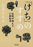 「けち」のすすめ 仏教が教える少欲知足 (朝日文庫)