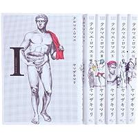 テルマエ・ロマエ コミック 全6巻完結セット (ビームコミックス)