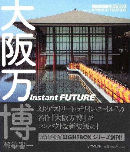 大阪万博―Instant FUTURE (アスペクトライトボックス・シリーズ)の詳細を見る