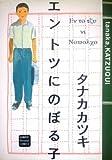 エントツにのぼる子 / タナカ カツキ のシリーズ情報を見る