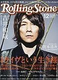 Rolling Stone (ローリング・ストーン) 日本版 2013年 12月号 [雑誌] 画像