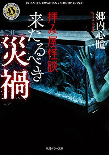 拝み屋怪談 来たるべき災禍 (角川ホラー文庫)