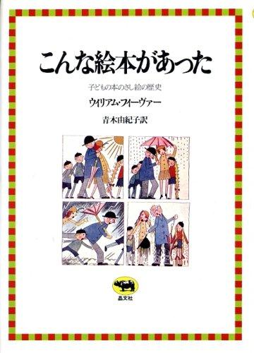こんな絵本があった―子どもの本のさし絵の歴史の詳細を見る