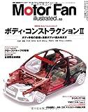 Motor Fan illustrated VOL.53―図解・自動車のテクノロジー (モーターファン別冊) 画像