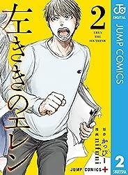 左ききのエレン 2 (ジャンプコミックスDIGITAL)
