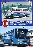 UDマークのバス達―1947→2010 63年間の記録 (バスラマインターナショナルスペシャル)