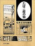 たばこ屋の娘―松本正彦短編集 / 松本 正彦 のシリーズ情報を見る
