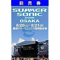[前売券] SUMMER SONIC 2016大阪公演 (2016年8月20日(土)公演1日券)【プラチナチケット】