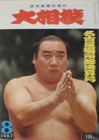 【大相撲】1967年8月名古屋場所総決算号 表紙/柏戸剛 [雑誌]