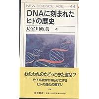 DNAに刻まれたヒトの歴史 (NEW SCIENCE AGE)