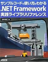 サンプルコードで使い方がわかる .NET Framework実践ライブラリリファレンス
