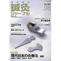 東洋医学鍼灸ジャーナル 2009年 05月号 [雑誌]