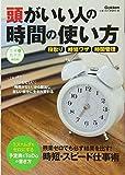 頭がいい人の時間の使い方 (仕事の教科書mini)