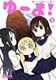 ゆーま! 3巻 (まんがタイムKRコミックス)