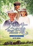 アボンリーへの道 SEASON II DVD-BOX[DVD]