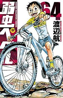 [渡辺航]の弱虫ペダル 64 (少年チャンピオン・コミックス)