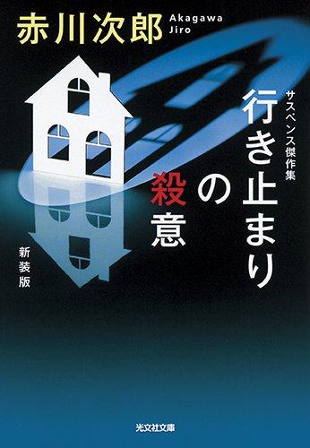 行き止まりの殺意 新装版 (光文社文庫)
