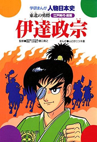 なんと1冊200円から!歴史漫画「...