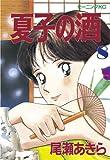 夏子の酒(8) (モーニングKC (219))