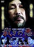裁きの悪[DVD]
