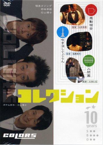 COLORSコレクション [DVD]