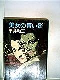 美女の青い影 (角川文庫 緑 383-11)