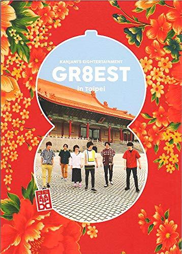 関ジャニ∞ 台湾限定 GR8EST in Taipei パン...