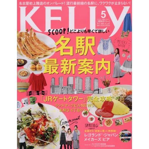 月刊KELLY(ケリー) 2017年 05 月号 [雑誌]