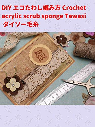 ビデオクリップ: DIY エコたわし編み方 Crochet acrylic scrub sponge Tawasi ダイソー毛糸