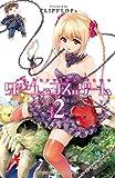 ダーウィンズゲーム 2 (少年チャンピオン・コミックス)