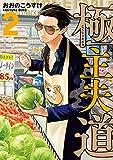 極主夫道 2巻 (バンチコミックス)