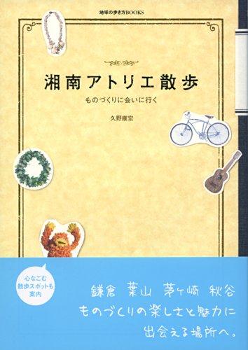 湘南アトリエ散歩 ~ものづくりに会いに行く (地球の歩き方BOOKS)の詳細を見る