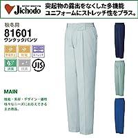 Jichodo 自重堂 秋冬 ワンタック パンツ ストレッチ 帯電防止 81601 色:シルバー サイズ:4L