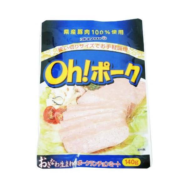 オキハム Oh!ポーク ランチョンミート 140...の商品画像