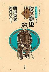坊っちゃんの時代 : 2 秋の舞姫 (アクションコミックス)
