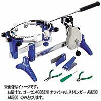 GOSEN(ゴーセン)オフィシャルストリンガー AM200 バドミントン専用手動ストリングマシン