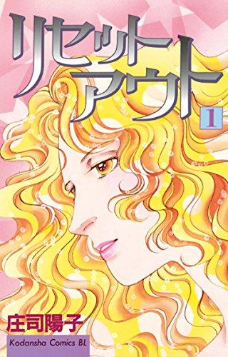 リセットアウト(1) (BE・LOVEコミックス)