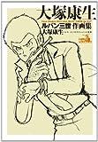 大塚康生 / 大塚 康生 のシリーズ情報を見る
