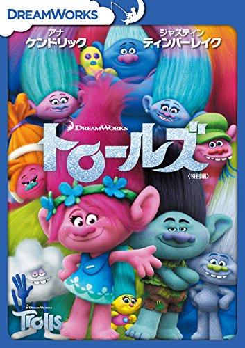 トロールズ (特別編) [DVD]