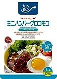 カフェ飯シ ミニハンバーグロコモコ 120g×3袋