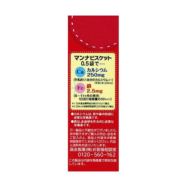森永製菓 マンナビスケット 86g(43g×2...の紹介画像5