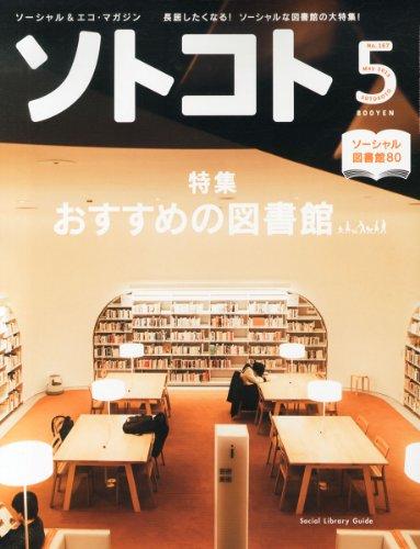 SOTOKOTO (ソトコト) 2013年 05月号 [雑誌]の詳細を見る