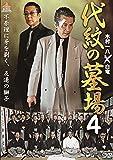 代紋の墓場4[DVD]